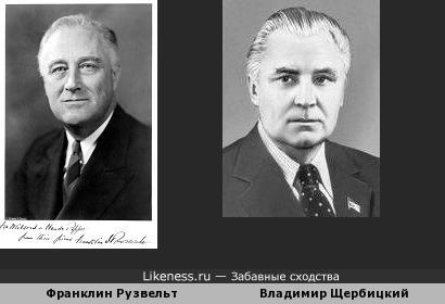 Франклин Рузвельт и Владимир Щербицкий