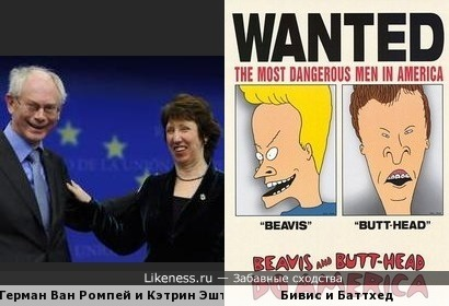 Герман Ван Ромпей и Кэтрин Эштон похожи на Бивиса и Баттхеда