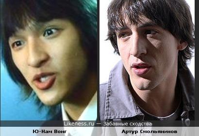 Китайский актер Ю-Нам Вонг и Артур Смольянинов