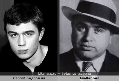Сергей Бодров мл. и Аль-Капоне