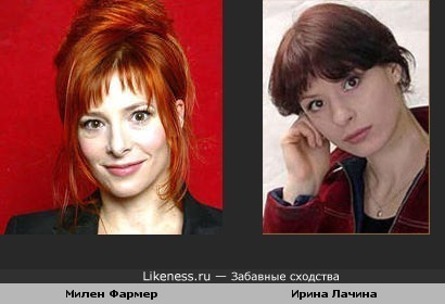 Милен Фармер и Ирина Лачина