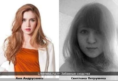 """Светлана Петрушина похожа на актрису сериала ,,Закрытая школа""""Аню Андрусенко."""