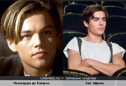 Зак Эфрон похож на Ди Каприо