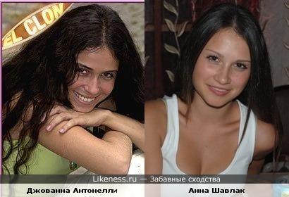 Анна Шавлак похожа на Джованну Антонелли
