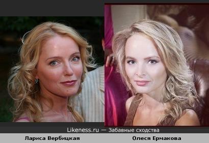 Олеся Ермакова похожа на Ларису Вербицкую