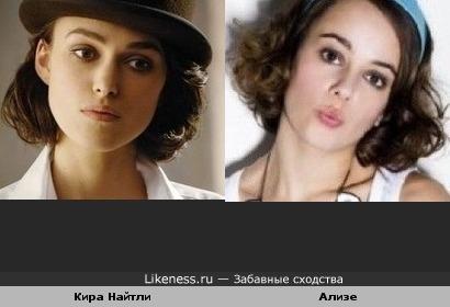 Кира Найтли похожа на Ализе