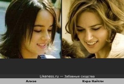 Кира Найтли и Ализе