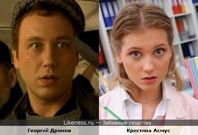 У Кристины Асмус и Георгия Дронова похожи взгляд и выражение лица