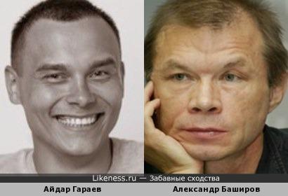 Айдар Гараев похож на Александра Баширова