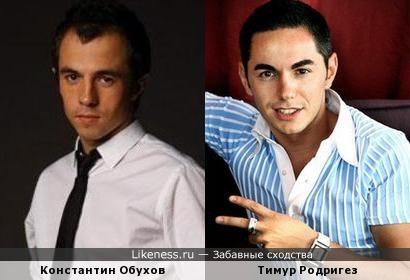 Константин Обухов похож на Тимура Родригеза