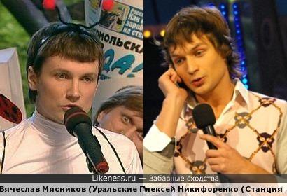 Вячеслав Мясников (Уральские пельмени) похож на Алексея Никифоренко (Станция Спортивная)