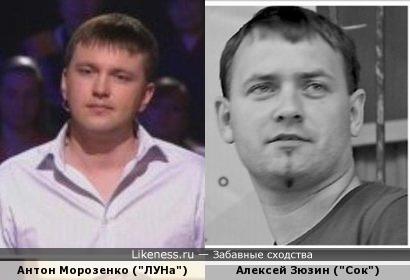 """Антон Морозенко (""""ЛУНа"""") похож на Алексея Зюзина (""""Сок"""")"""