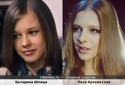 Катерина Шпица похожа на Лизу Арзамасову
