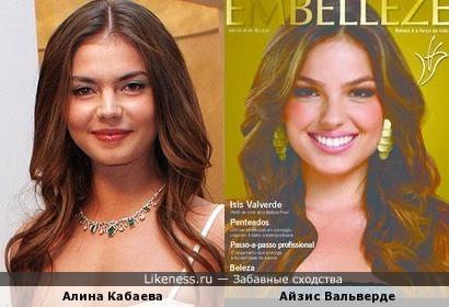Алина Кабаева похож на Айзис Вальверде