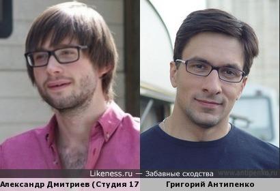 Александр Дмитриев (Студия 17 ) напоминает Григория Антипенко