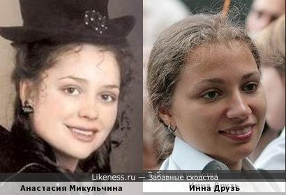 Анастасия Микульчина похожа на Инну Друзь