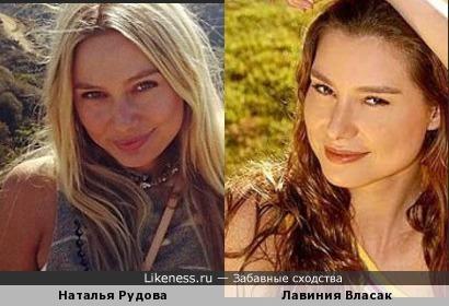 Наталья Рудова похожа на Лавинию Власак