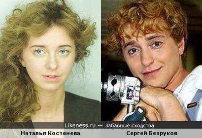Наталья Костенева чем то напомнила Сергея Безрукова