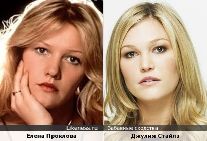 Елена Проклова тут похожа на Джулию Стайлз