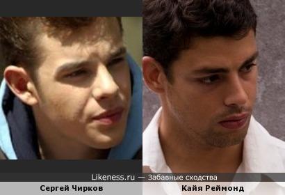 Сергей Чирков похож на Кайя Реймонда