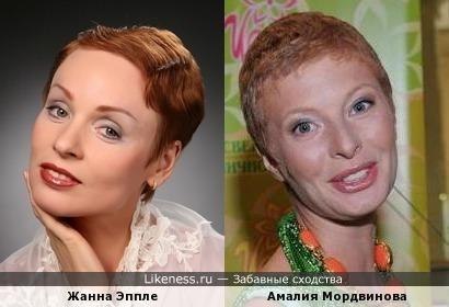 Жанна Эппле и Амалия Мордвинова