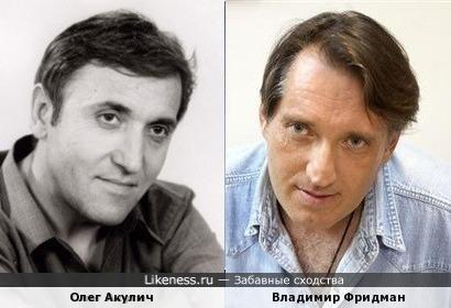 Олег Акулич похож на Владимира Фридмана