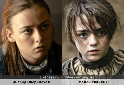 Мэйси Уильямс похожа на Ингрид Олеринскую