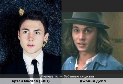 """Артем Маслов (Команда КВН """"Огни Большого Города"""") похож на Джонни Деппа"""