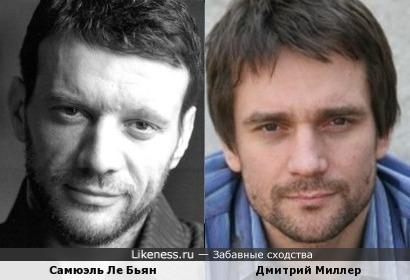 Дмитрий Миллер и Самюэль Ле Бьян