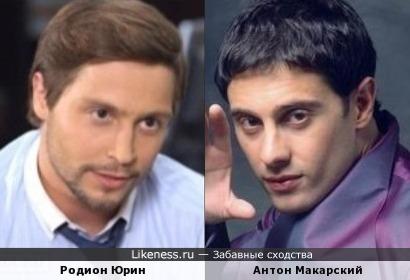 Родион Юрин и Антон Макарский