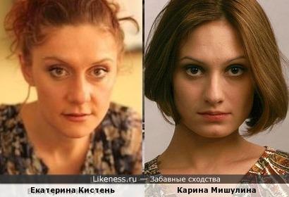 Екатерина Кистень и Карина Мишулина