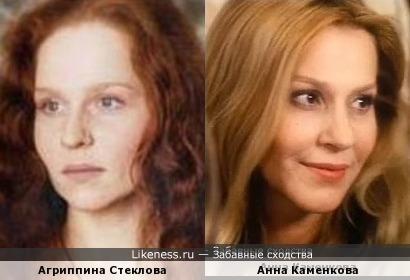 Анна Каменкова и Агриппина Стеклова