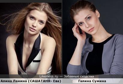 Алина Ланина (САШАТАНЯ) и Галина Сумина