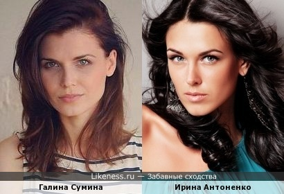Ирина Антоненко (Корабль) и Галина Сумина
