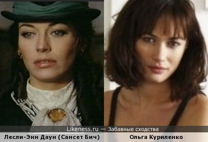 Ольга Куриленко и Лесли-Энн Даун