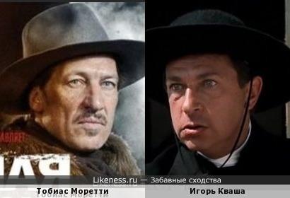 Игорь Кваша и Тобиас Моретти