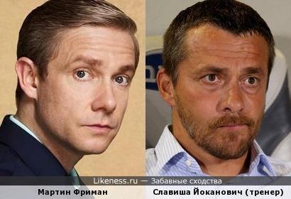 Мартин Фриман и Футбольный тренер