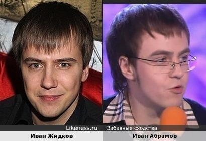 Два Ивана!
