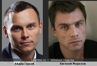 Айдар Гараев и Евгений Морозов
