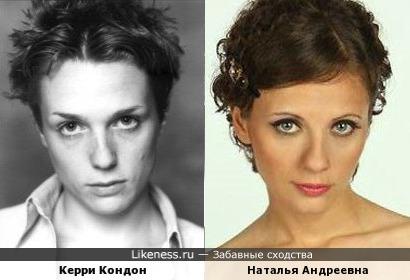 Керри Кондон и Наталья Андреевна