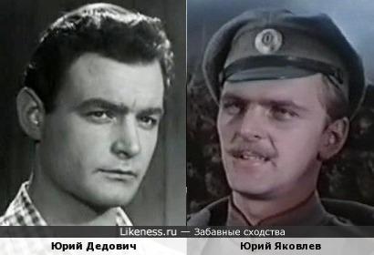 Юрий Яковлев и Юрий Дедович