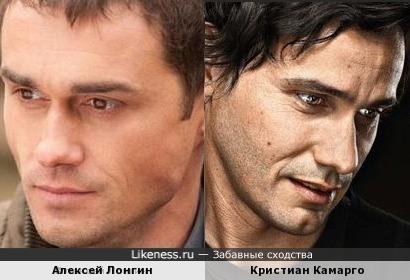 Алексей Лонгин и Кристиан Камарго