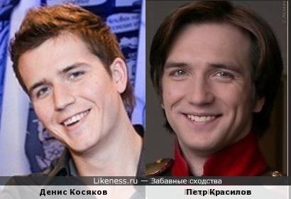 Петр Красилов и Денис Косяков