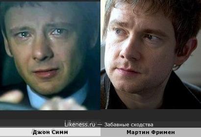 Джон Симм и Мартин Фримен
