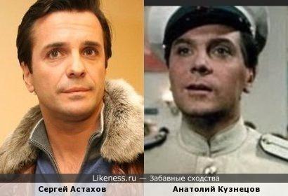 Анатолий Кузнецов и Сергей Астахов