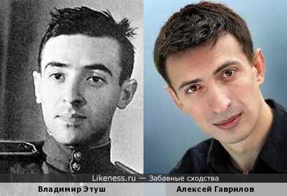 Владимир Этуш в молодости напомнил Алексея Гаврилова