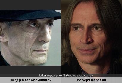 Нодар Мгалоблишвили и Роберт Карлайл