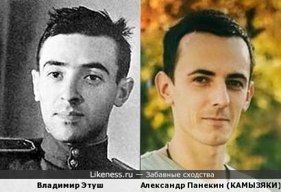 Владимир Этуш в молодости и Александр Панекин