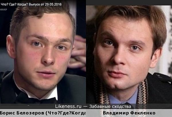 Борис Белозеров и Владимир Фекленко