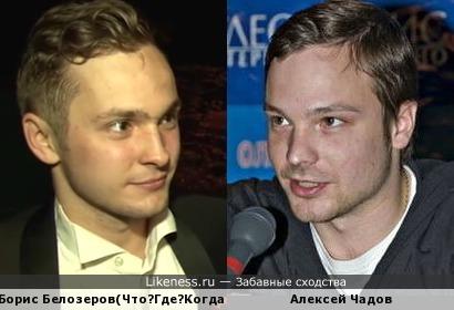 Алексей Чадов и Борис Белозеров